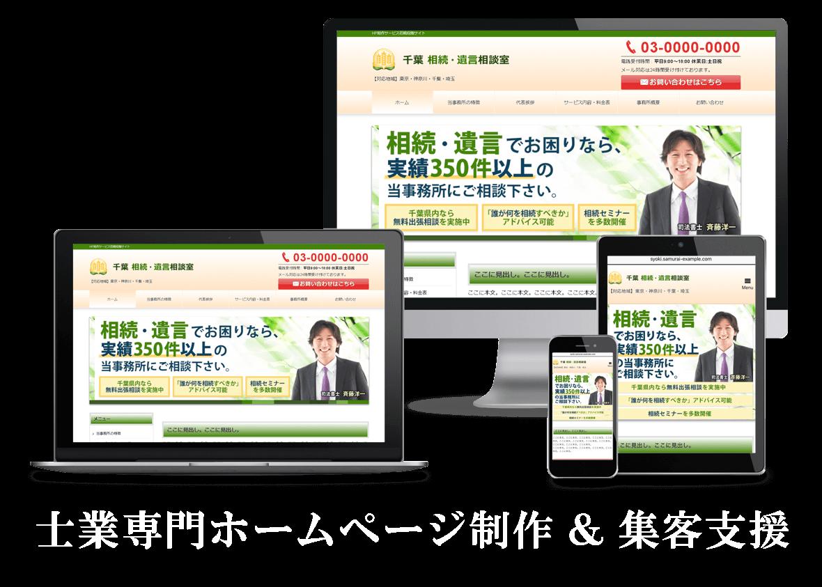 士業専門ホームページ制作&集客支援