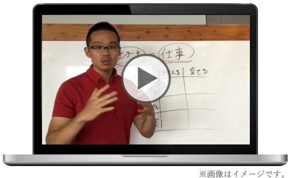 「好きなことを仕事にする6ステップ」特別セミナー動画(補足動画イメージ)