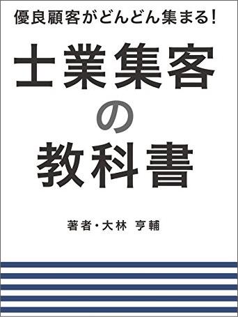 書籍:士業集客の教科書