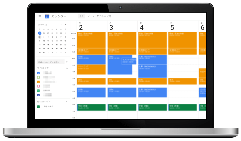 「グーグルカレンダー」で、「いつやるか?」を決める