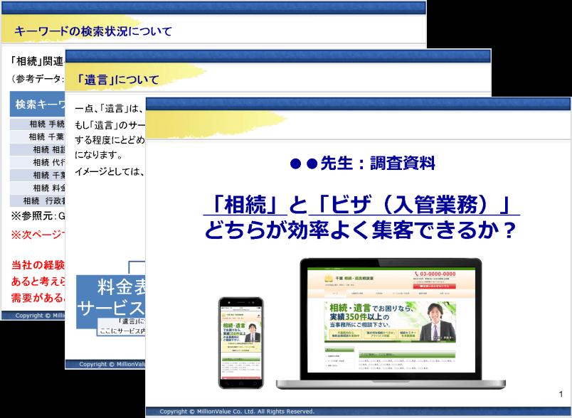 ホームページは、まだ作るな!?