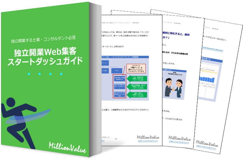 士業:独立開業Web集客スタートダッシュガイド