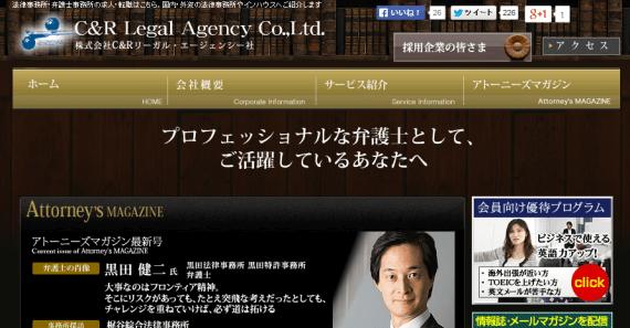 C&Rリーガル・エージェンシー社