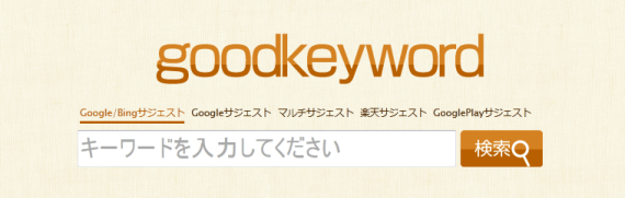 good keyword