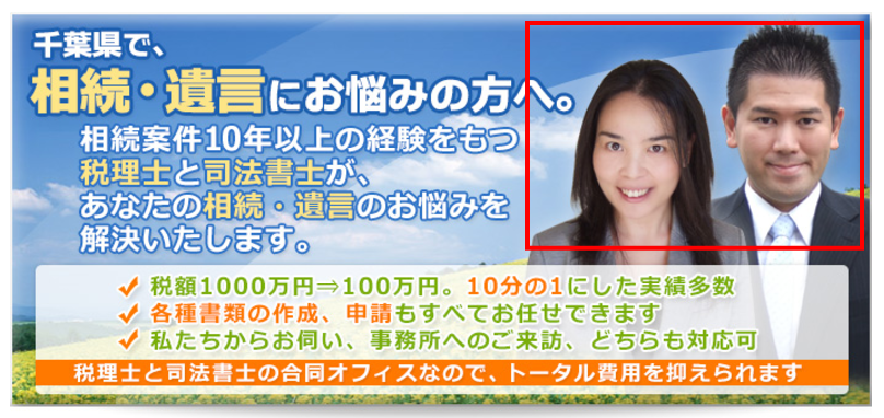 士業ホームページのヘッダー画像には顔写真を入れよう
