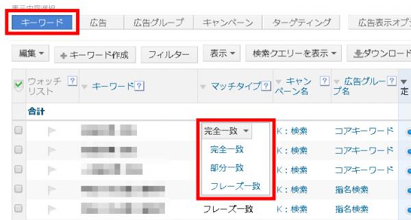 Yahooプロモーション広告でのマッチタイプの設定手順