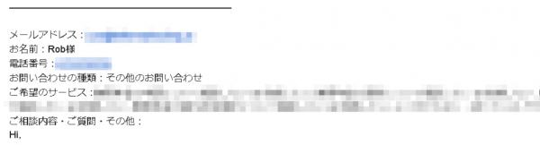 コンタクトフォーム7から届くスパムメールの例