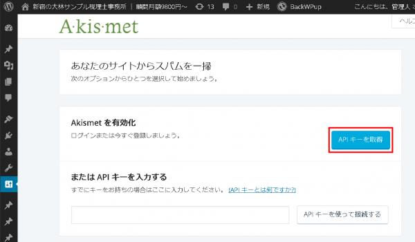 「APIキーを取得」をクリック