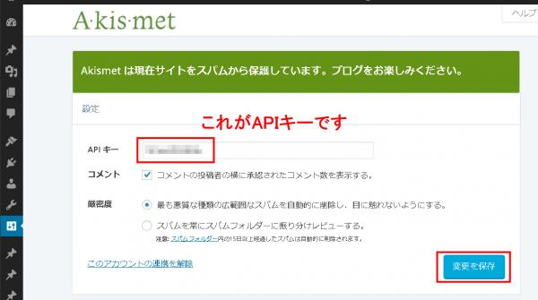 「変更を保存」をクリックして、Akismetの設定は完了