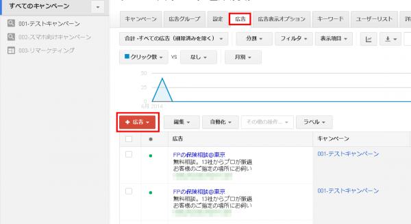 Googleアドワーズ(旧管理画面)での広告の追加方法