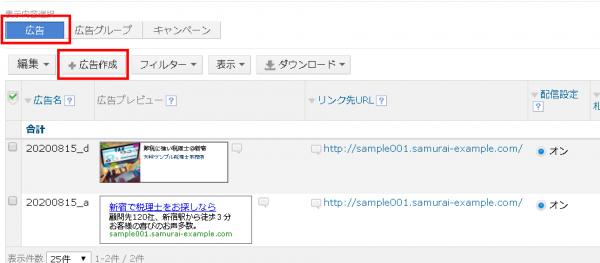 Yahooプロモーション広告(YDN)での広告の追加方法