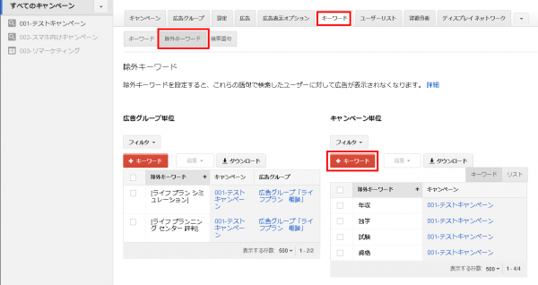 Googleアドワーズ(旧管理画面)での除外キーワードの追加方法