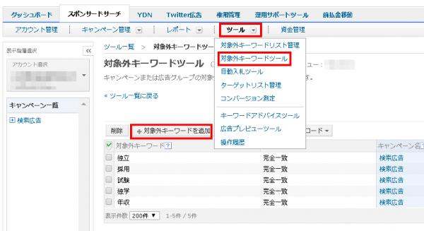 Yahooプロモーション広告(スポンサードサーチ)での除外キーワードの追加方法