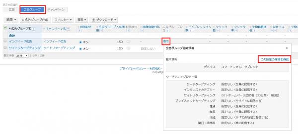 Yahooプロモーション広告(YDN)での配信地域の設定方法-001
