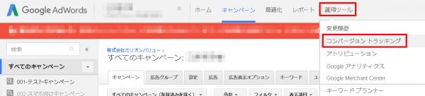 Googleアドワーズ(旧管理画面)でのコンバージョン測定の手順-001