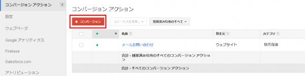 Googleアドワーズ(旧管理画面)でのコンバージョン測定の手順-002