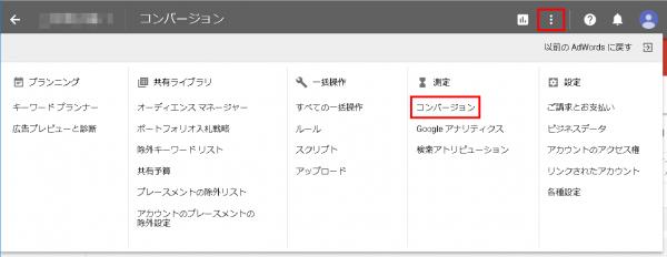 Googleアドワーズ(新管理画面)でのコンバージョン測定の手順-001