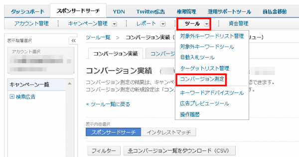 Yahooプロモーション広告(スポンサードサーチ)でのコンバージョン測定の手順-001