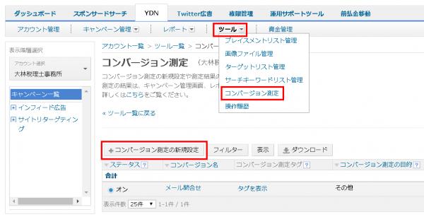 Yahooプロモーション広告(YDN)でのコンバージョン測定の手順