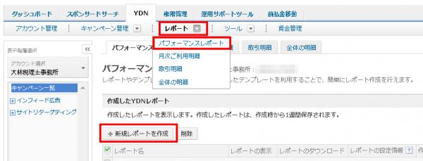 Yahooプロモーション広告(YDN)でのデバイスごとの分析の仕方-001