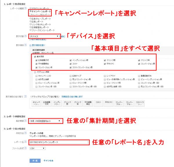 Yahooプロモーション広告(YDN)でのデバイスごとの分析の仕方-002
