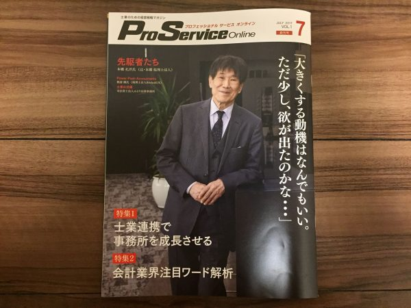 「Professional Service Online」記念すべき創刊号を拝見しました