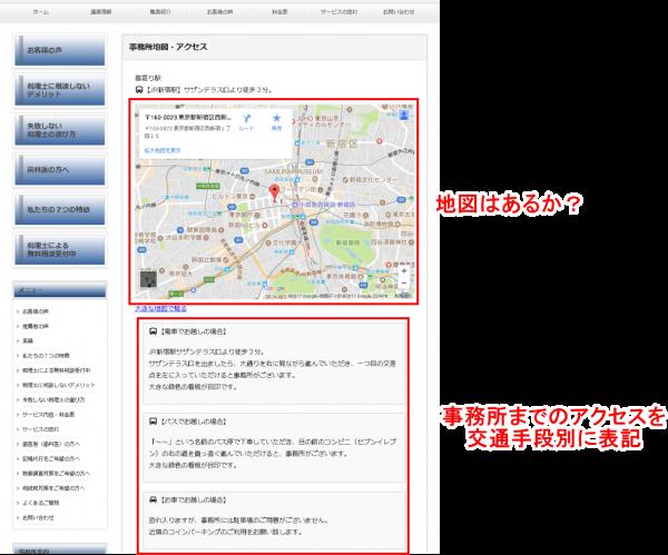 地図やアクセス情報は分かりやすく