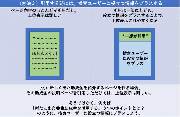 (方法3)引用する時には、検索ユーザーに役立つ情報をプラスする