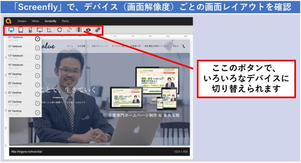 「Screenfly」で、デバイス(画面解像度)ごとの画面レイアウトを確認