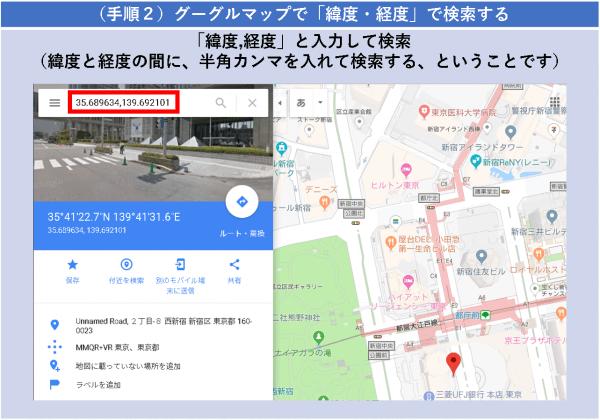 (手順2)グーグルマップで「緯度・経度」で検索する