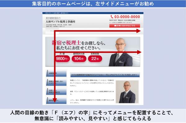集客目的のホームページは、左サイドメニューがお勧め