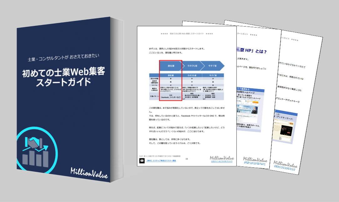 【無料PDF】士業Web集客ガイドのダウンロードはこちら