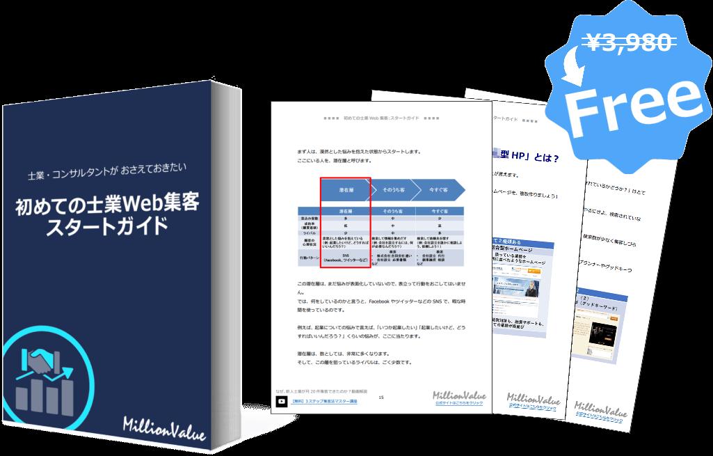 【3980円相当】士業専門ホームページ集客ガイド(PDF)を、無料プレゼント