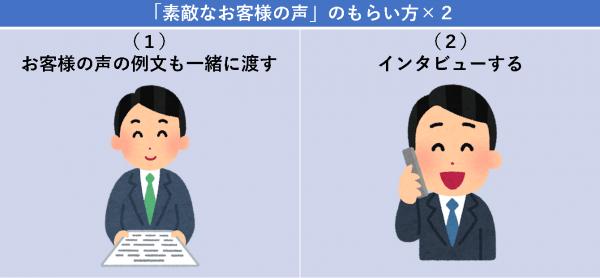 「素敵なお客様の声」のもらい方×2-004)