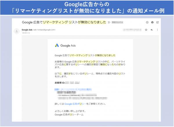 Google広告からの「リマーケティングリストが無効になりました」の通知メール例