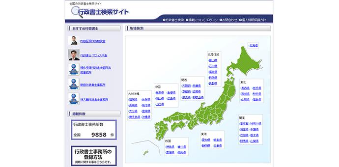 行政書士検索サイト