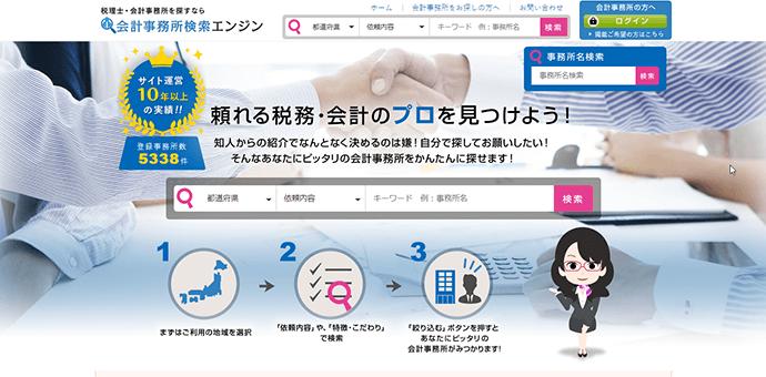税理士・会計事務所検索エンジン