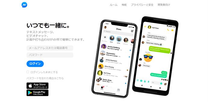 Facebook Messenger(フェイスブックメッセンジャー)