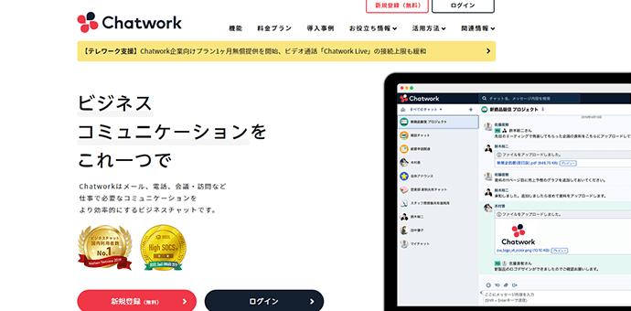 Chatwork Live(チャットワークライブ)