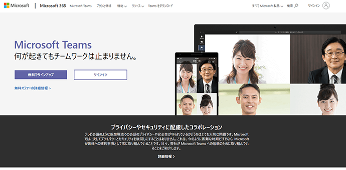 MicrosoftTeams(マイクロソフトチームズ)