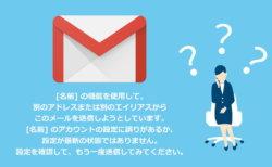 Gメールの送信エラー解消法:「[名前]の機能を使用して~」について