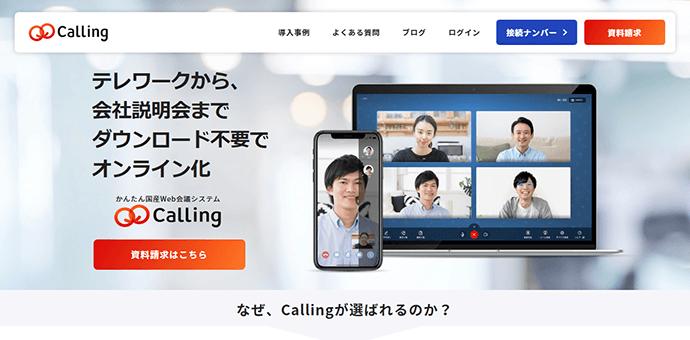 Calling Meeting(コーリングミーティング)