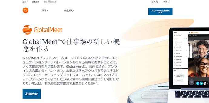 GlobalMeet Collaboration(グローバルミートコラボレーション)