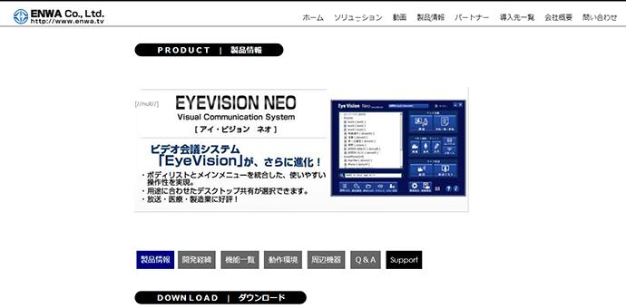 EyeVision Neo(アイビジョンネオ)