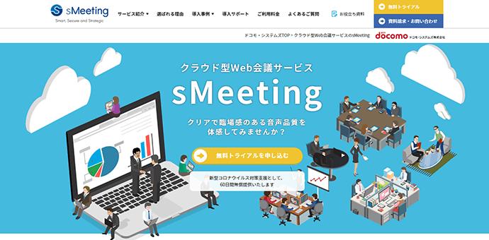 sMeeting(エスミーティング)
