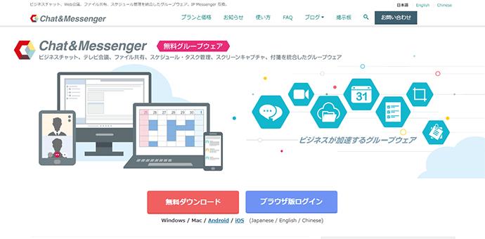 Chat&Messenger(チャット&メッセンジャー)