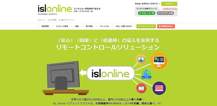 ISL Online(ISLオンライン)