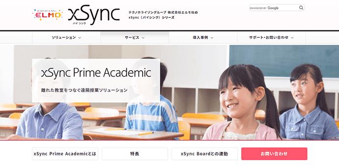xSync Prime Academic(バイシンクプライムアカデミック)