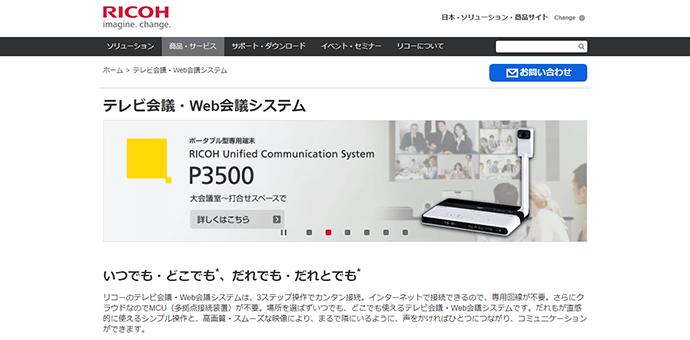 RICOH Unified Communication System(リコーユニファイドコミュニケーション システム)