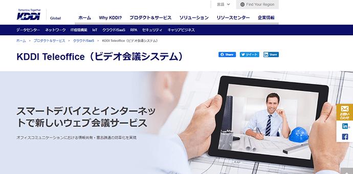 KDDI TeleOffice(KDDI テレオフィス)